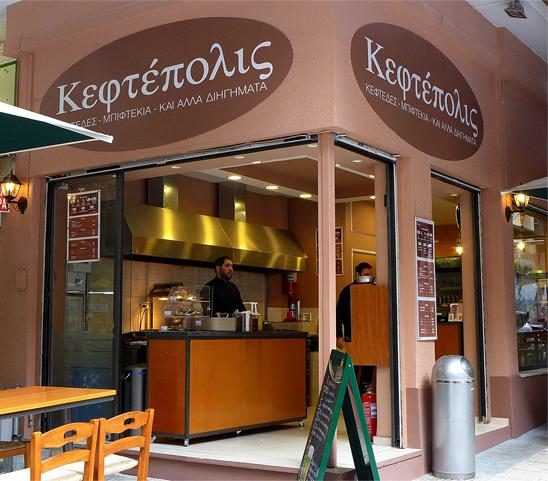 keftepolis_magazi